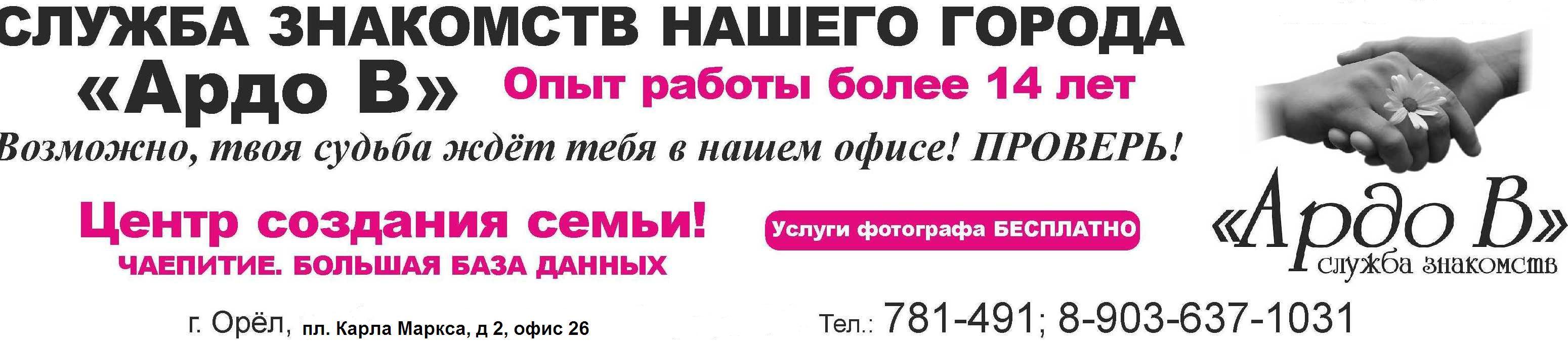 Екатеринбургский сайт знакомств